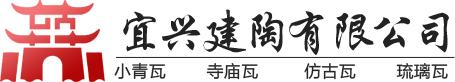 宜兴建陶有限公司